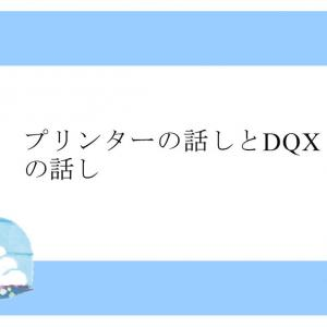 プリンターの話しとDQXの話し