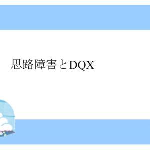 思路障害とDQX