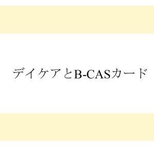 デイケアとB-CASカード