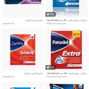 エジプトで風邪をひいたら?