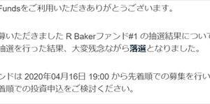 "Funds""R Bakerファンド#1""の抽選は、ハズレ"