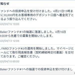 Funsd「R Bakerファンド#1」に申し込み成功