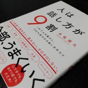 「人は話し方が9割」永松茂久さんの技術満載本レビュー。