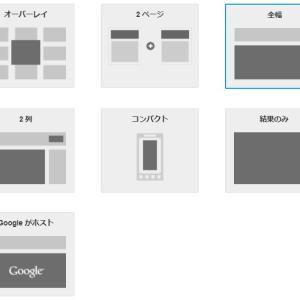 【Google AdSense】リンク広告廃止。検索エンジン広告開放へ!