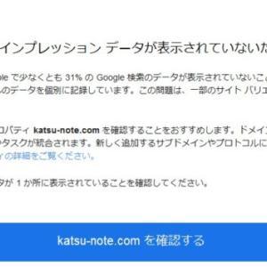 【Search Console】インプレッションデータが表示されていない問題を解決!