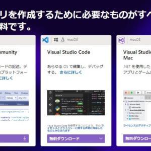 C言語無料開発ソフトはこれしかない。Visual Studioを使ってみよう!