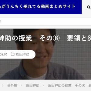 お金持ちがうんちく垂れてる動画まとめサイト。島田紳助氏をコラムる。