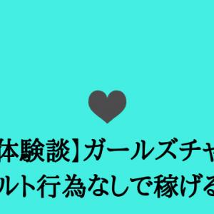 【体験談】ガールズチャット(ライブチャット)はアダルトなしノンアダルトで安全で稼げるか検証
