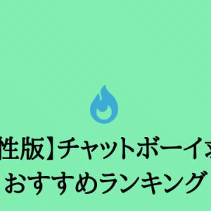 チャットボーイ求人おすすめ人気ランキング【男性が副業で稼ぐ】