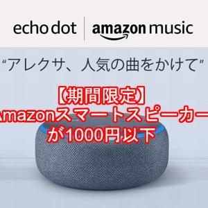【期間限定】Amazonのスマートスピーカーが1000円以下