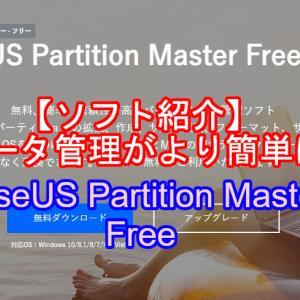 【ソフト紹介】データ管理が簡単に「EaseUS Partition Master Free」