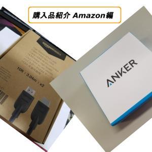 【Amazon】購入品紹介