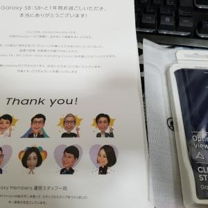 【Galaxy】祝 懸賞当選 スマホケース CLEAR VIEW STANDING COVER