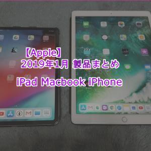 【Apple】2019年1月 製品まとめ iPad MacBook iPhone その1