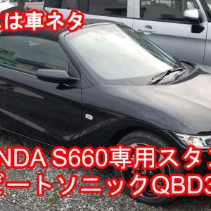 【商品紹介】HONDA S660専用スタンド ビートソニック QBD32取り付け