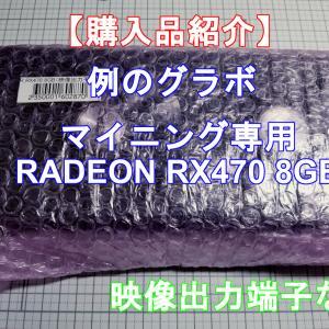 【購入品紹介】例のグラボ マイニング専用RADEON RX470 映像出力端子なし