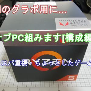 【自作PC】例のグラボ用にサブPC作ります[構成編]
