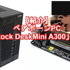 【紹介】最近流行りのベアボーンPC「ASRock DeskMini A300」とは?