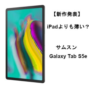 【新作発表】サムスン(Samsung) iPadより薄い?「Galaxy Tab S5e」