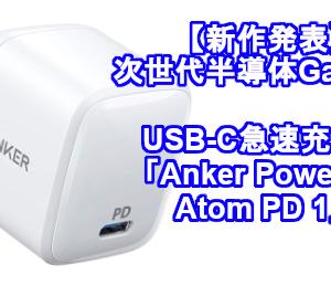 【新作発表】次世代半導体GaN搭載USB-C急速充電器「Anker PowerPort Atom PD 1」