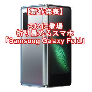 【新作発表】ついに登場!折り畳めるスマホ「Samsung Galaxy Fold」