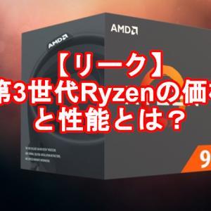 【リーク】Ryzen 9 3850Xなど第3世代Ryzenの価格とスペック