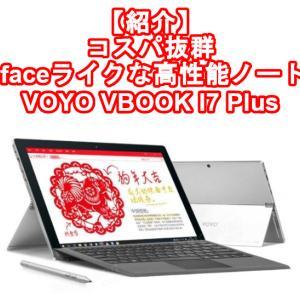 【紹介】コスパ抜群 Surfaceライクな高性能ノートPC 「VOYO VBOOK I7 Plus」
