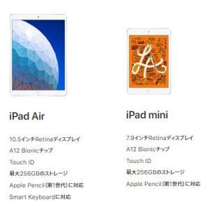 【新作発表】イベント前に発売!新型「iPad mini」「iPad Air」Apple Pencil対応