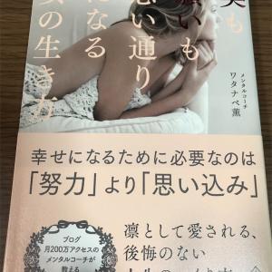 book「美も願いも思い通りになる女の生き方」を読んで