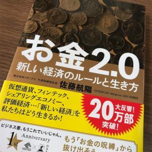 book「お金2.0 新しい経済のルールと生き方」