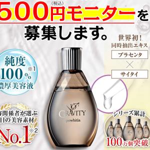 『エポホワイティア』お試し500円モニター