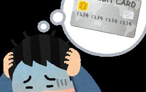 無職者のクレジットカードはどうなる、強制退会など