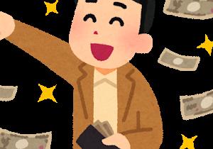 リタイア資産2憶円についての考察