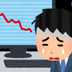 283万円のリタイア資産が減少、投資資産の値動き(10/26~10/30)