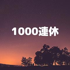 【とうとう1000日!!】働かない日々に思う事