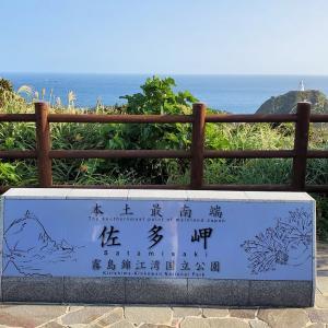 最南端佐多岬の展望台で鹿児島の風に吹かれる編-西郷どんと鹿児島周遊旅行記-2