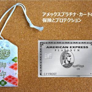 アメックスプラチナに付帯している保険とプロテクションを解説 プラチナ・カードはステータス付きのお守り