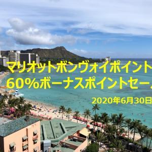 マリオットボンヴォイポイントの購入で60%の追加ボーナスポイント 1ポイントの単価は約0.85円とお得