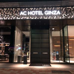 ACホテル東京銀座宿泊記 プラチナ特典とプライムフロアスーペリアキングルーム【2020年10月】