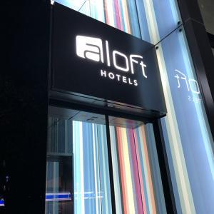 アロフト東京銀座宿泊記 プラチナエリートで隣接するマリオットホテルに3連泊