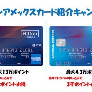 ヒルトンアメックスカード/プレミアムカードの紹介キャンペーン 当サイトからの入会で最大130,000ポイント獲得可能