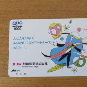 稲畑産業からクオカードが届きました。