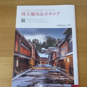 大和証券から優待品カタログが届きました。