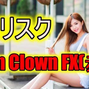低リスク・非マーチンゲールのカウンタートレンド『Iam Clown FX(赤)』