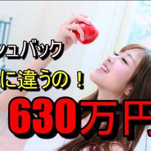 TariTali(タリタリ)!キャッシュバック額が違うと10年間で630万円違ってくる!