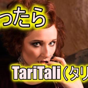 迷ったらキャッシュバックサイトTariTali(タリタリ)がオススメ