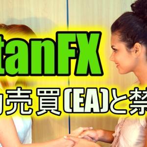 TitanFX(タイタンFX)の自動売買(EA)と禁止