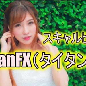 TitanFX(タイタンFX)でスキャルピング・キャッシュバック