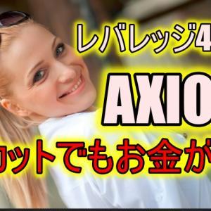 AXIORY(アキシオリー)のレバレッジ・ゼロカットでもお金を残す方法