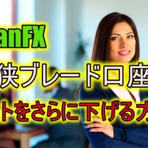TitanFX(タイタンFX)最狭のブレード口座とコストを下げる方法